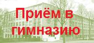 Moksleivių priėmimas RU